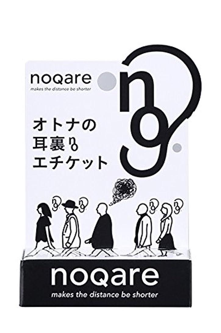 サイレント擬人開発ノカレ 耳裏用スポットバーム 無香料 5g