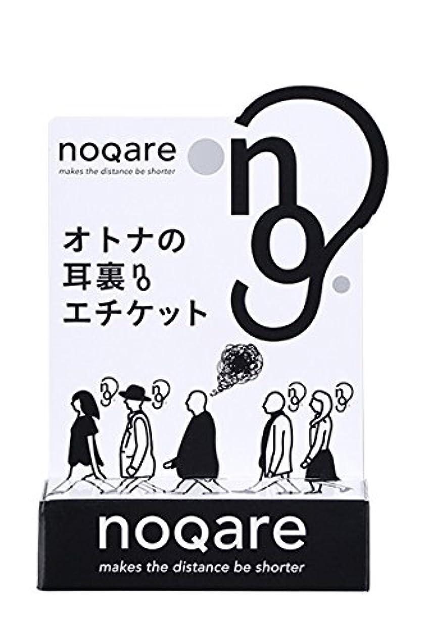 大胆パウダー条約ノカレ 耳裏用スポットバーム 無香料 5g