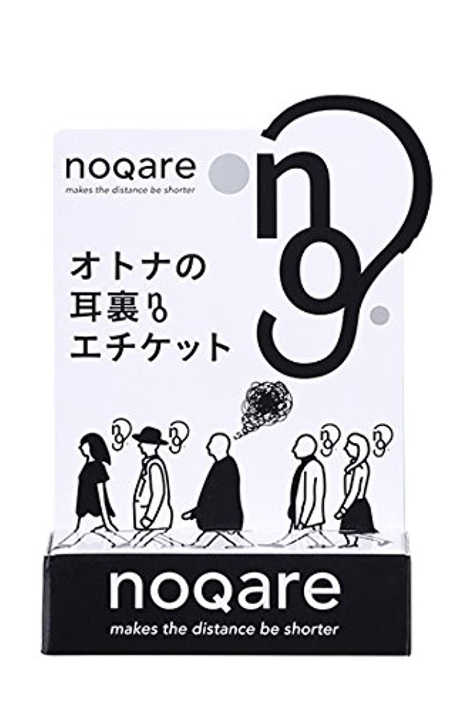 バウンス教育する防止ノカレ 耳裏用スポットバーム 無香料 5g
