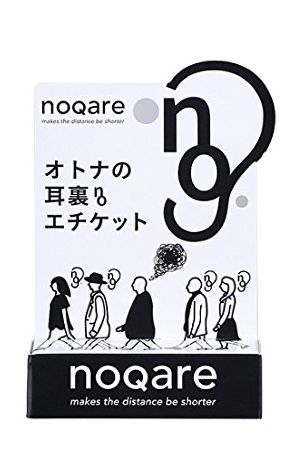 準備する約束する結び目ノカレ 耳裏用スポットバーム 無香料 5g