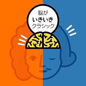 脳がいきいきクラシック=BEST SELECTION=