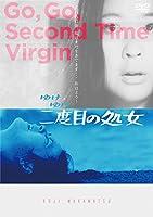 ゆけゆけ二度目の処女 [DVD]
