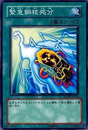 遊戯王 RGBT-JP056-N 《緊急鋼核処分》 Normal