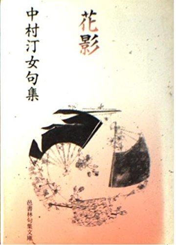 花影―中村汀女句集 (邑書林句集文庫)