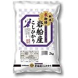 【精米】岩船産コシヒカリ(旧朝日村) 新潟米物語 平成30年産 2kg