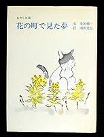わたしは猫・花の町で見た夢