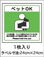1枚入_ペットOK_緑色_24cm×24cm_アマゾンより発送_ペット・動物ステッカー・ラベル・シール