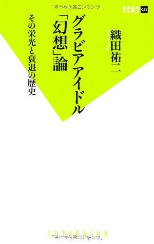 グラビアアイドル「幻想」論 その栄光と衰退の歴史 (双葉新書)