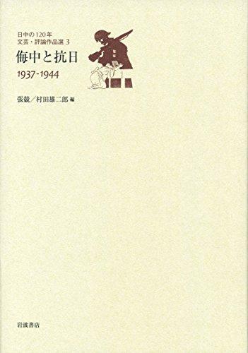 侮中と抗日 1937-1944