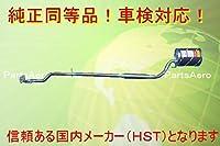 送料無料 マフラー■マックス/ネイキッド 4WD ターボL960S L760S 純正同等/車検対応055-159