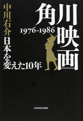角川映画 1976‐1986 日本を変えた10年 (単行本)の詳細を見る