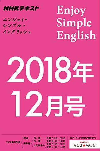 NHKラジオ エンジョイ・シンプル・イングリッシュ 2018年 12月号 [雑誌] (NHKテキスト)