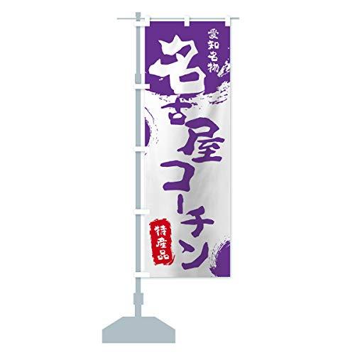 名古屋コーチン のぼり旗 サイズ選べます(ジャンボ90x270cm 左チチ)