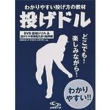 コーシーズ スローイング革命 投げドル DVD投球ドリル&専用耐久折り紙 (ホワイト)