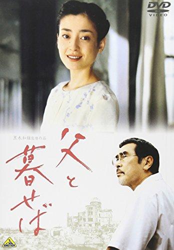 父と暮せば 通常版 [DVD]...