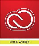Adobe Creative Cloud コンプリート 学生・教職員個人版 サブスクリプション(月々払い)[定期購入]【30%OFF対象商品※12ヵ月プランのみ】