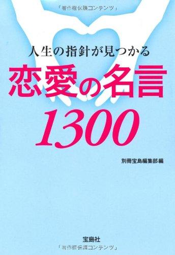 人生の指針が見つかる 恋愛の名言1300 (宝島SUGOI文庫)の詳細を見る