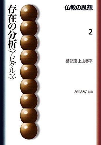 [画像:仏教の思想 2 存在の分析<アビダルマ> (角川ソフィア文庫)]