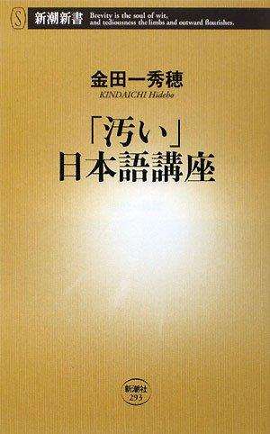 「汚い」日本語講座 (新潮新書)