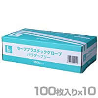 山善(YAMAZEN) プラスチックグローブ 100枚 ×10箱/1000枚 Lサイズ 粉なし (パウダーフリー) YTB-L