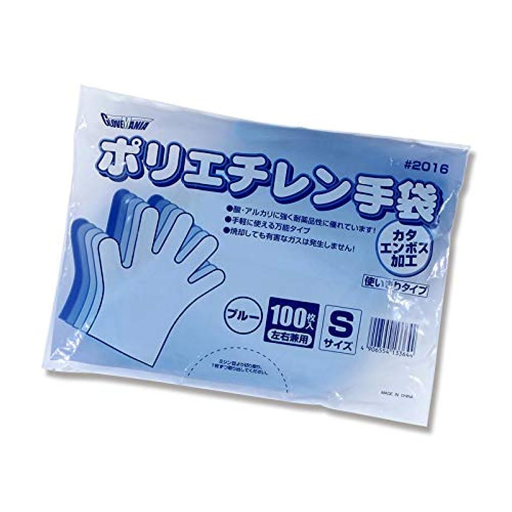 上がる渦ビバ【ポリ手袋】2016 ポリエチカタエンボスブルー Sサイズ 1ケース10000枚