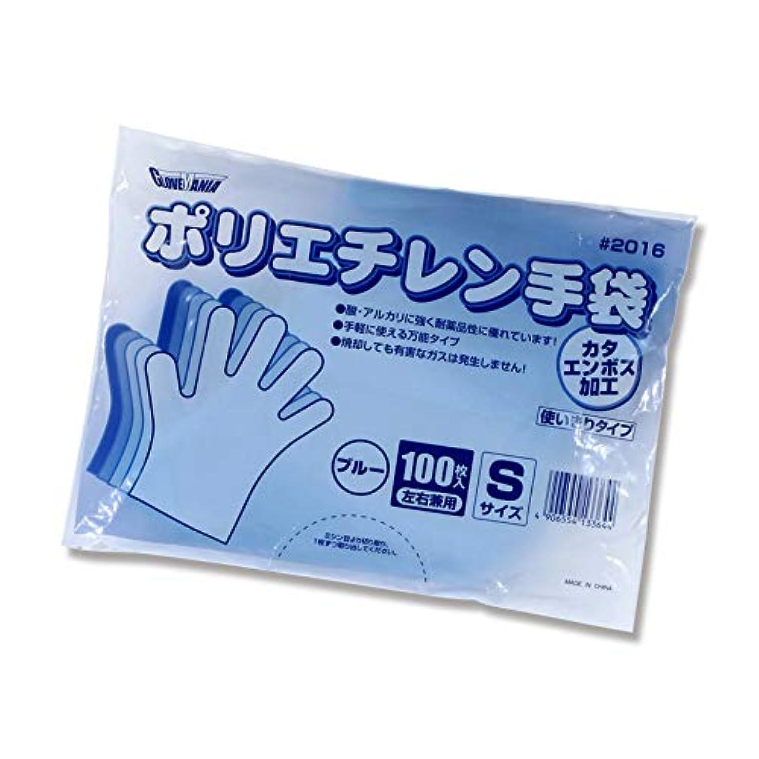 ただやる支配的蜜【ポリ手袋】2016 ポリエチカタエンボスブルー Sサイズ 1ケース10000枚
