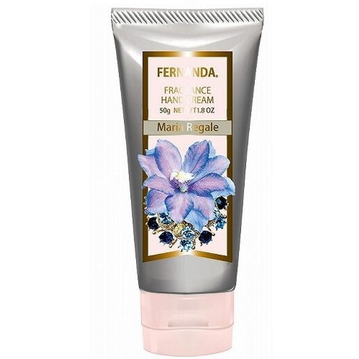 必要性癒す一節FERNANDA(フェルナンダ) Hand Cream Maria Regale (ハンド クリーム マリアリゲル)