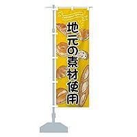 地元の素材使用パン のぼり旗(レギュラー60x180cm 左チチ 標準)
