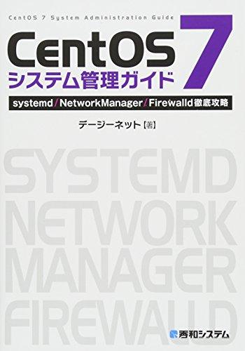 CentOS7システム管理ガイドsystemd/NetworkManager/Firewalld徹底攻略の詳細を見る