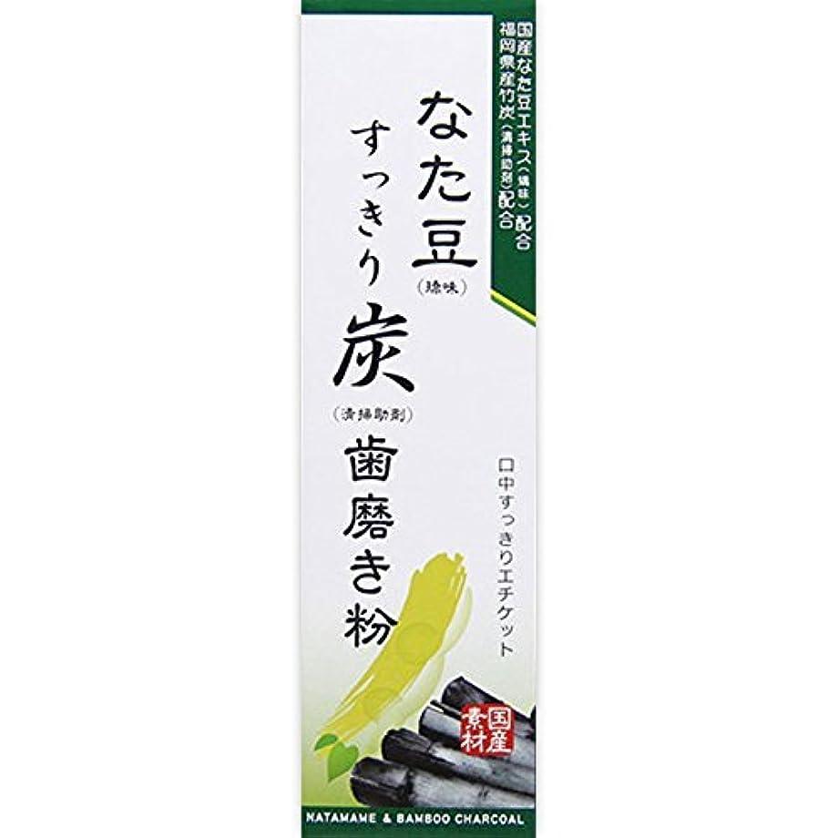 熟練した解く財政なた豆すっきり炭歯磨き 120g