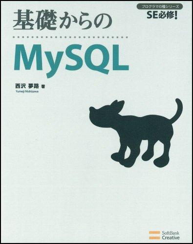 基礎からのMySQL [基礎からのシリーズ] (プログラマの種シリーズ)