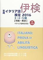 実用イタリア語検定3・4・5級試験問題・解説(リスニングCD付)〈2016〉