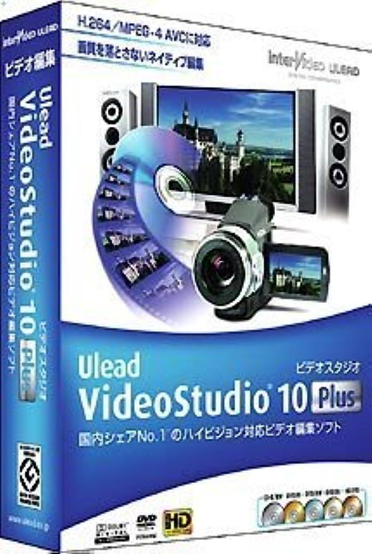 狂乱元に戻すインクVideoStudio 10 Plus 通常版