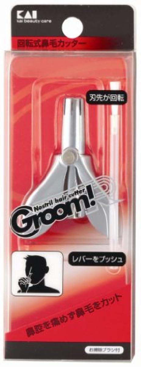 抵当真面目な理容室Groom!R 回転式鼻毛カッター