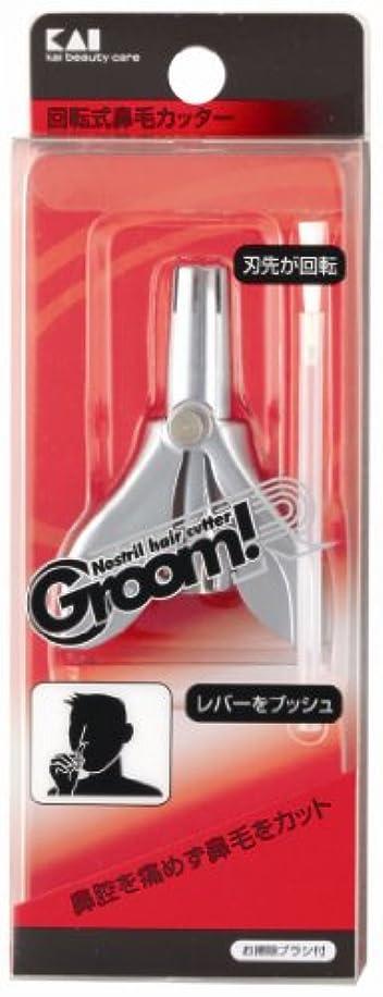 エンゲージメント光沢ネクタイGroom!R 回転式鼻毛カッター
