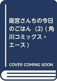 衛宮さんちの今日のごはん  (2) (角川コミックス・エース)
