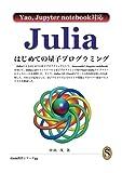 Julia はじめての量子プログラミング