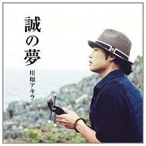 Album「誠の夢」