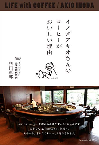 イノダアキオさんのコーヒーがおいしい理由