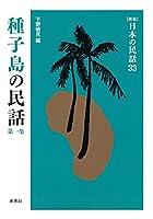 種子島の民話 第1集 (日本の民話 新版 33)