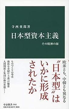 日本型資本主義-その精神の源 (中公新書 2502)