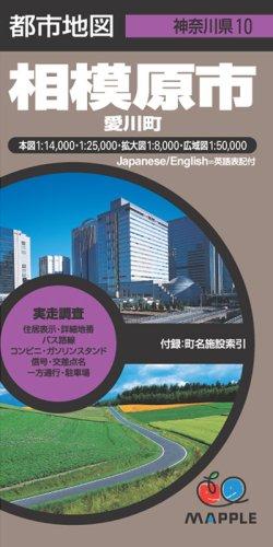 都市地図 神奈川県 相模原市 (地図 | マップル)