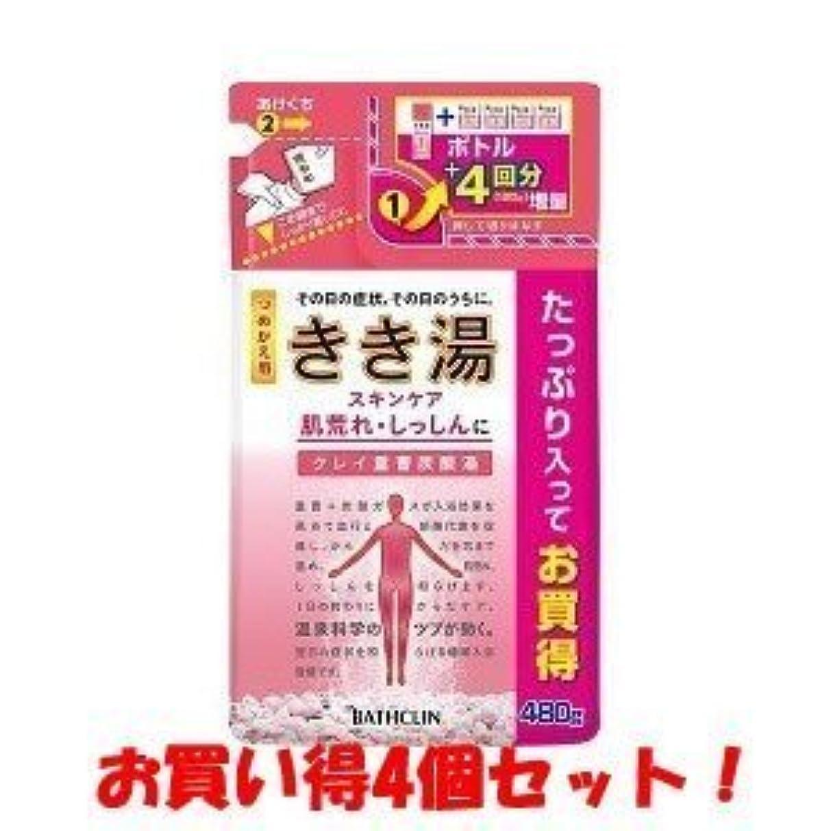 安心たくさんの輝度(バスクリン)きき湯 クレイ重曹炭酸湯 つめかえ用 480g(医薬部外品)(お買い得4個セット)