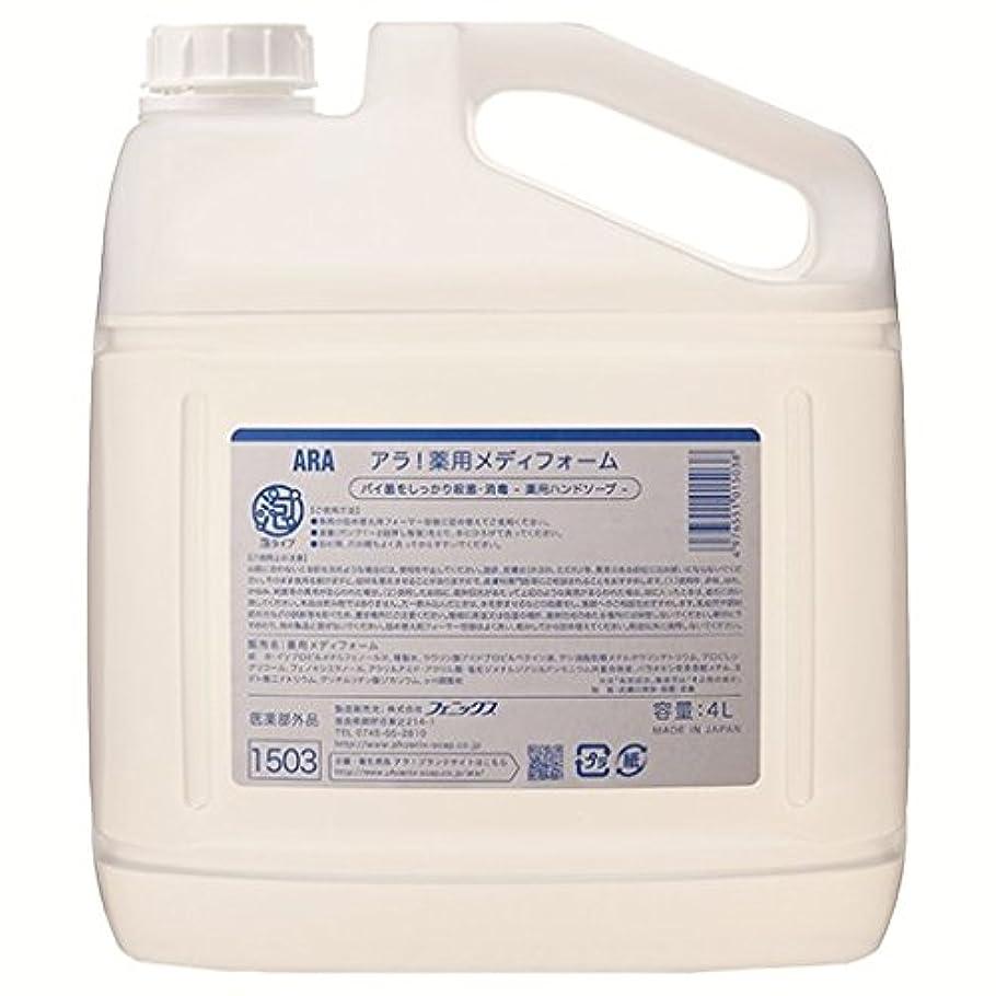 知事こんにちは予防接種するフェニックス ARA アラ! 泡ハンドソープ 薬用メディフォーム 4L×4本入