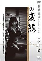 変態 [DVD]