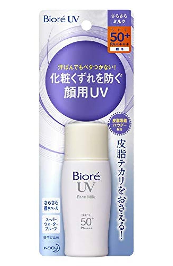 抑圧者風刺通知するビオレ UV さらさらフェイスミルク SPF50+/PA++++ 30ml