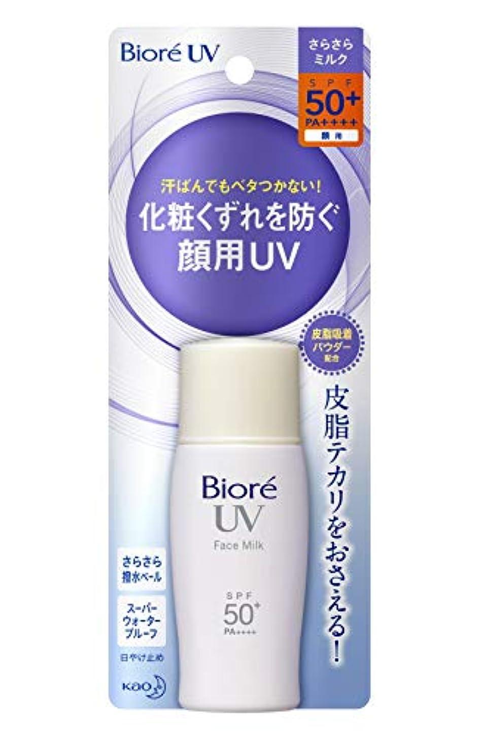 夜間破壊的追い払うビオレ UV さらさらフェイスミルク SPF50+/PA++++ 30ml