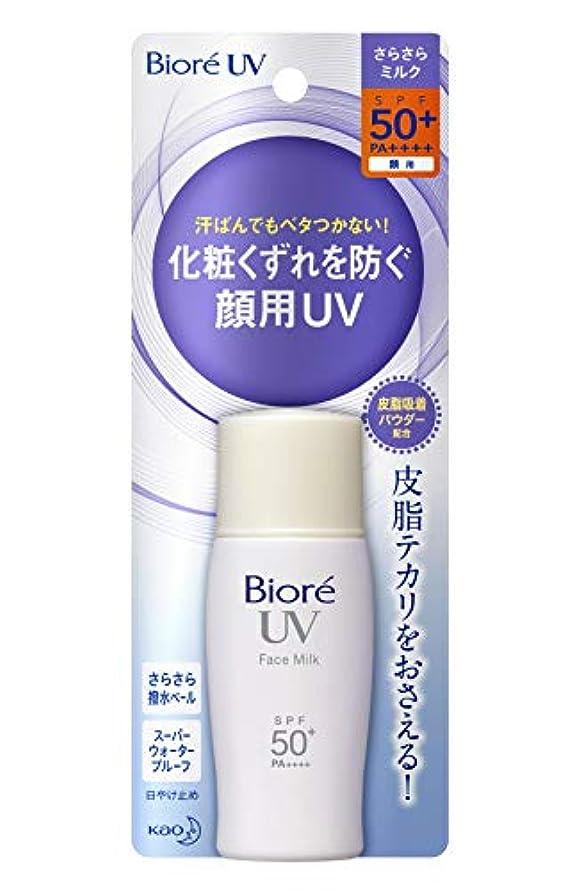 頭蓋骨職業ビオレ UV さらさらフェイスミルク SPF50+/PA++++ 30ml