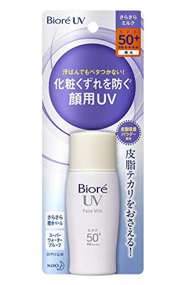 ウイルス私たちのもの以内にビオレ UV さらさらフェイスミルク SPF50+/PA++++ 30ml