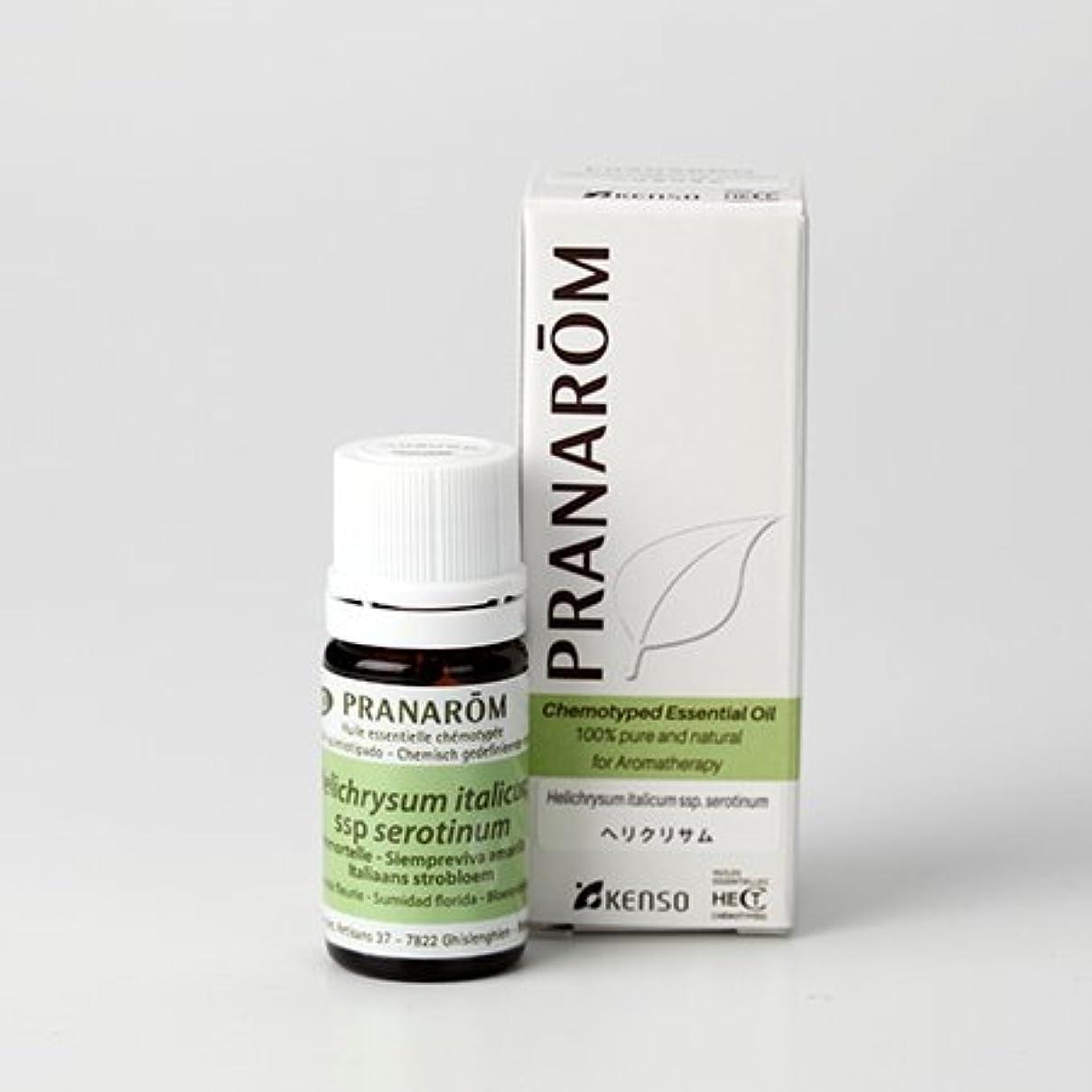める不規則なドラマプラナロム ( PRANAROM ) 精油 ヘリクリサム 5ml p-79